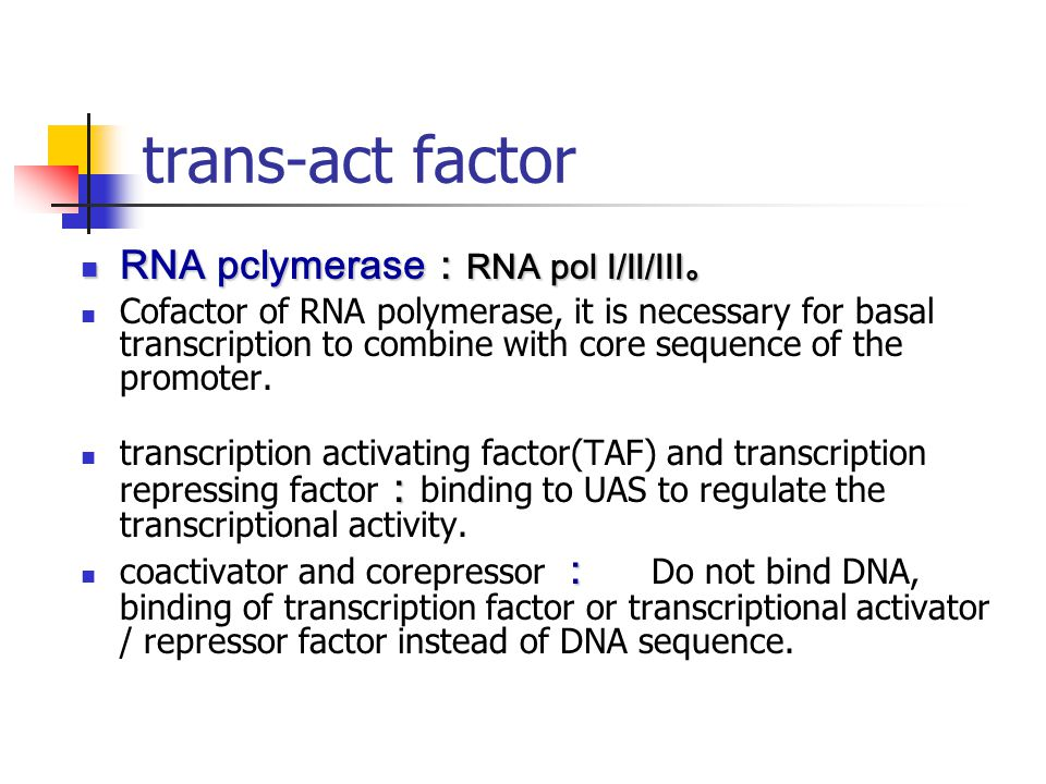 trans-act factor RNA pclymerase:RNA pol I/II/III。