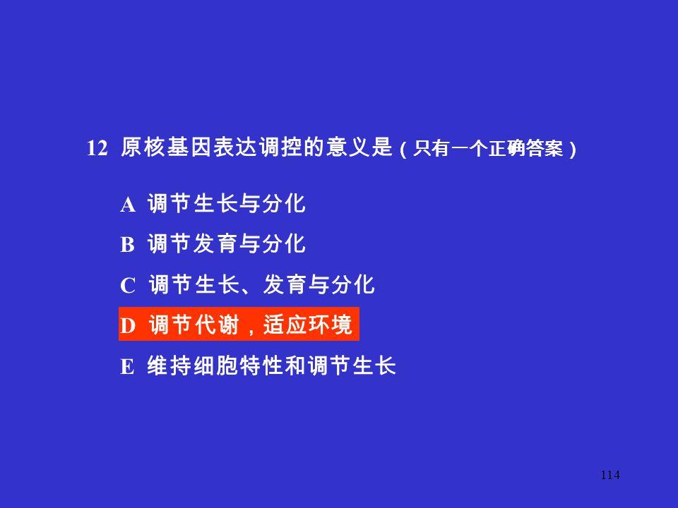 12 原核基因表达调控的意义是(只有一个正确答案)