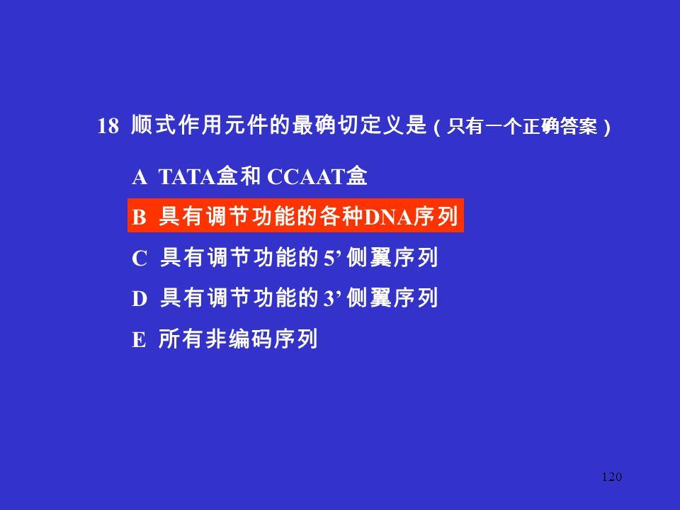 18 顺式作用元件的最确切定义是(只有一个正确答案)