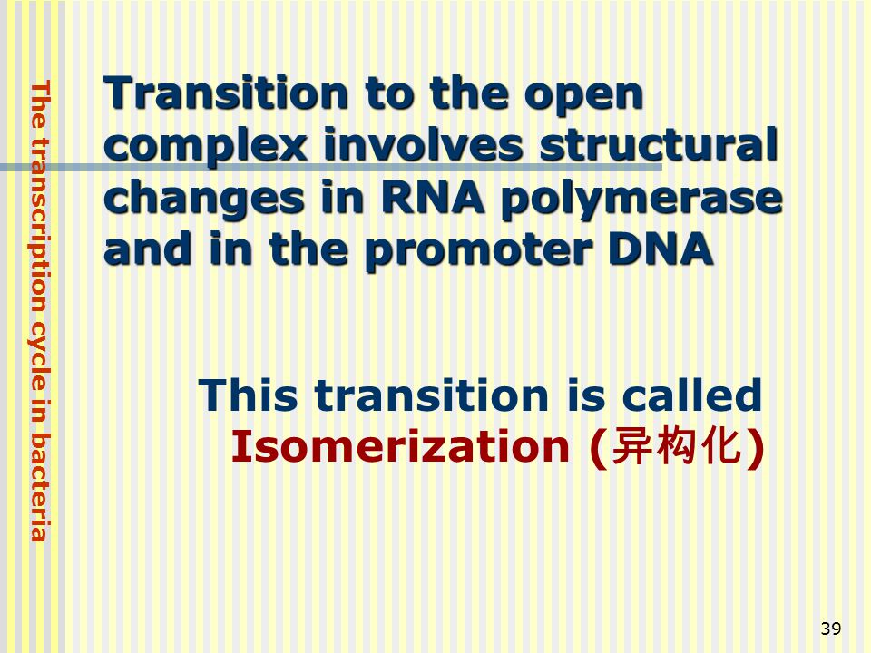 This transition is called Isomerization (异构化)