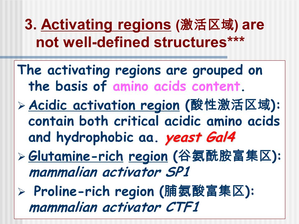 3. Activating regions (激活区域) are not well-defined structures***