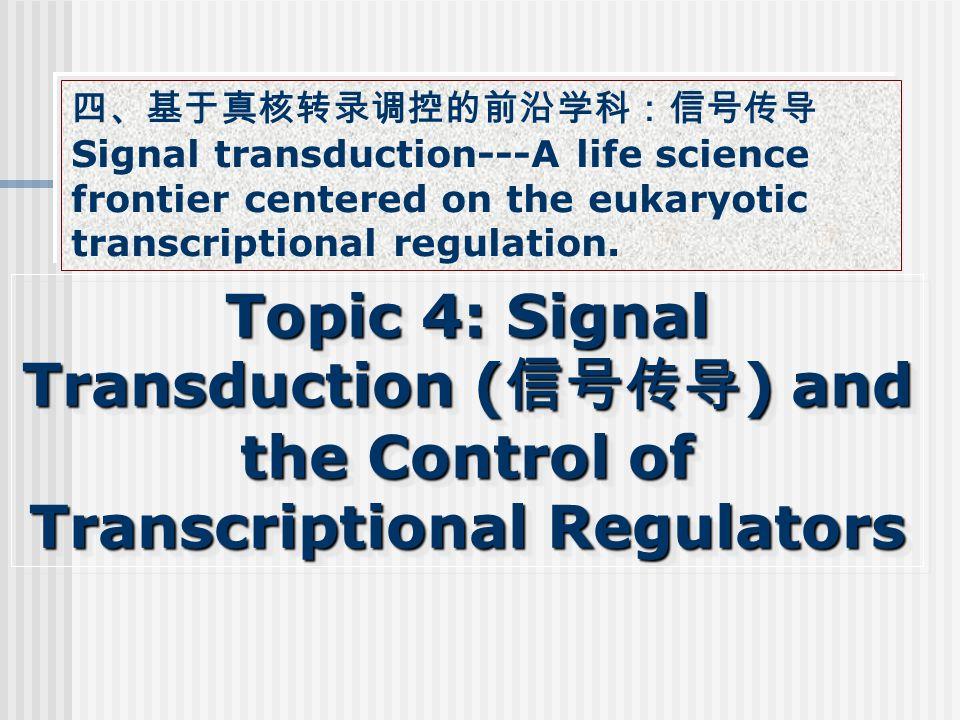 四、基于真核转录调控的前沿学科:信号传导