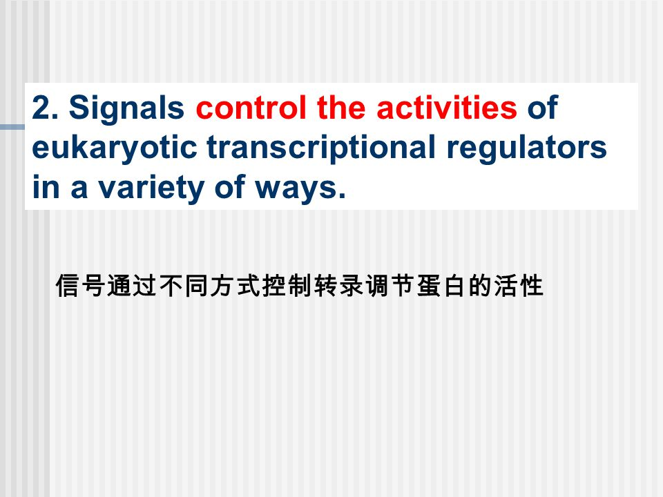 2. Signals control the activities of eukaryotic transcriptional regulators in a variety of ways.
