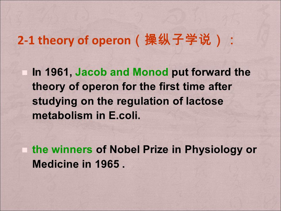 2-1 theory of operon(操纵子学说):