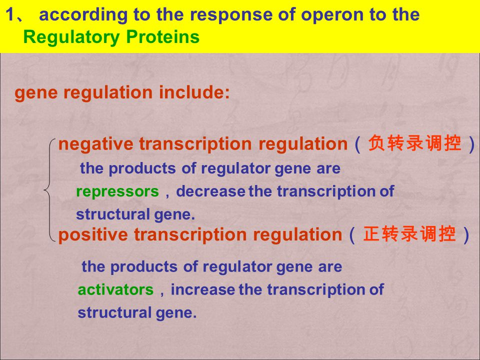 1、 according to the response of operon to the Regulatory Proteins