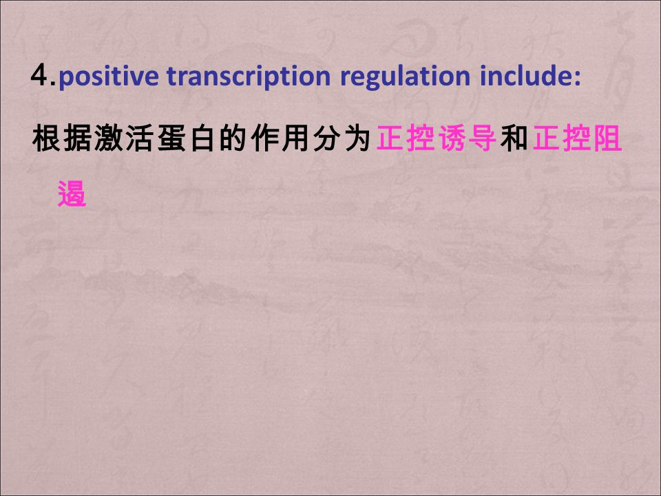 4.positive transcription regulation include: 根据激活蛋白的作用分为正控诱导和正控阻遏