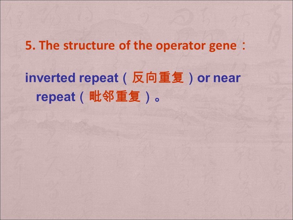 5. The structure of the operator gene: