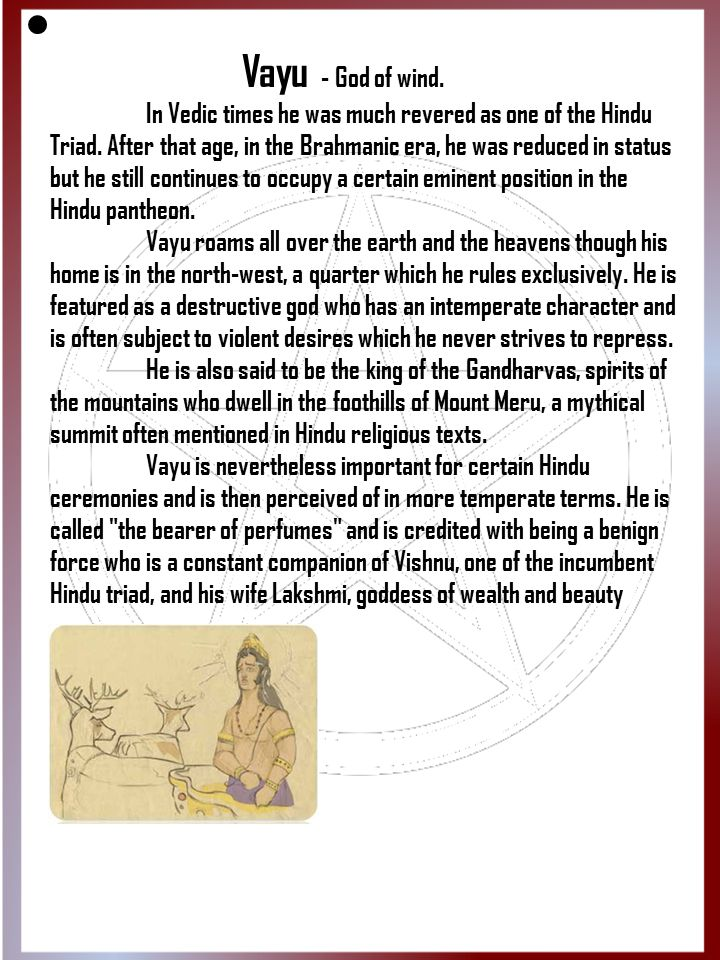 Vayu - God of wind.