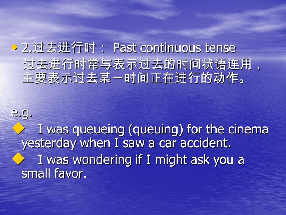 2.过去进行时: Past continuous tense