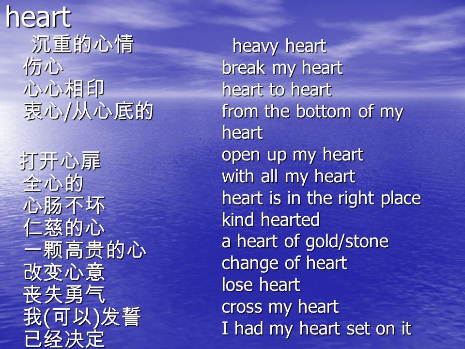 heart 沉重的心情 伤心 心心相印 衷心/从心底的
