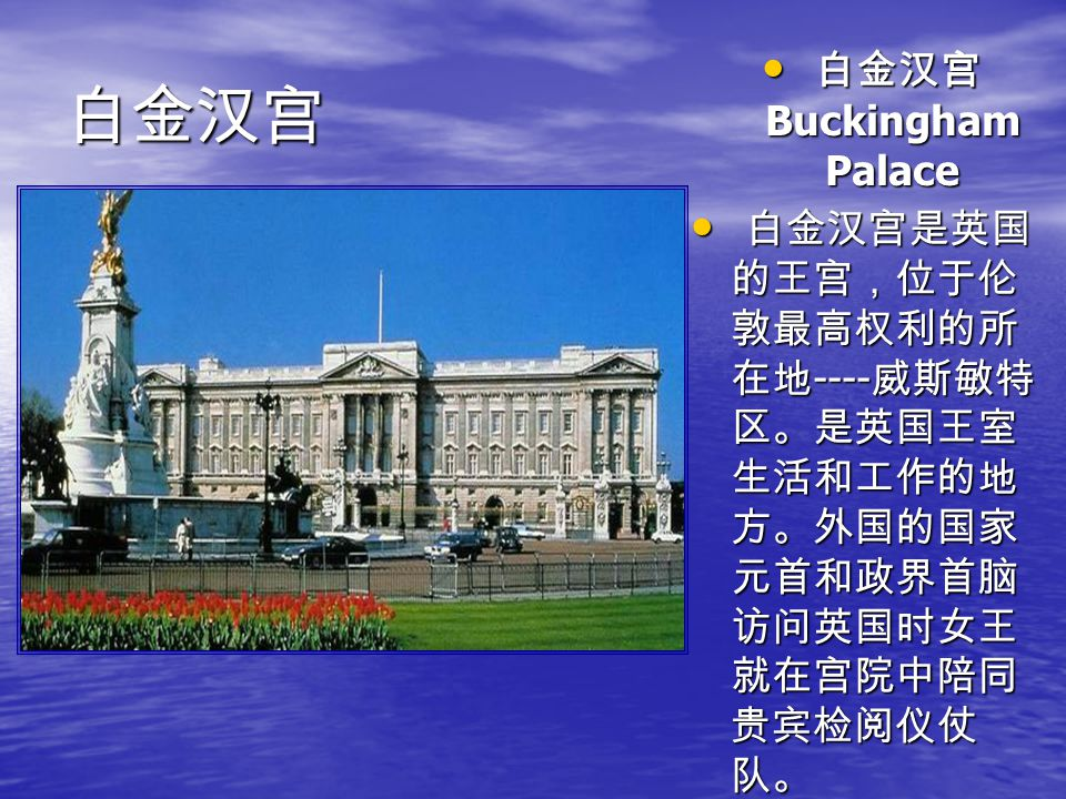 白金汉宫 Buckingham Palace
