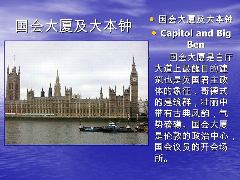 国会大厦及大本钟 国会大厦及大本钟 Capitol and Big Ben