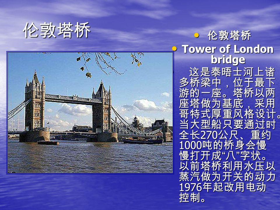 伦敦塔桥 伦敦塔桥 Tower of London bridge
