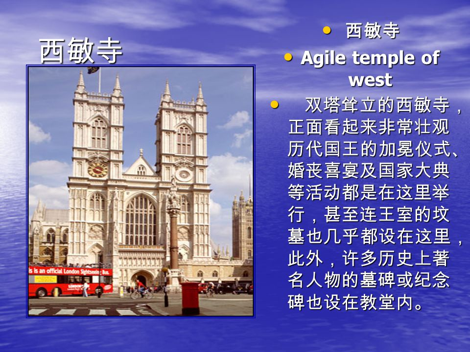 西敏寺 西敏寺 Agile temple of west