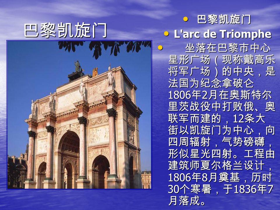 巴黎凯旋门 巴黎凯旋门 L arc de Triomphe