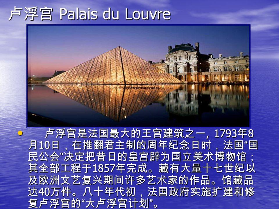 卢浮宫 Palais du Louvre