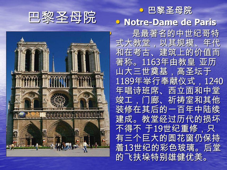 巴黎圣母院 巴黎圣母院 Notre-Dame de Paris