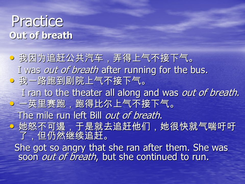 Practice Out of breath 我因为追赶公共汽车,弄得上气不接下气。
