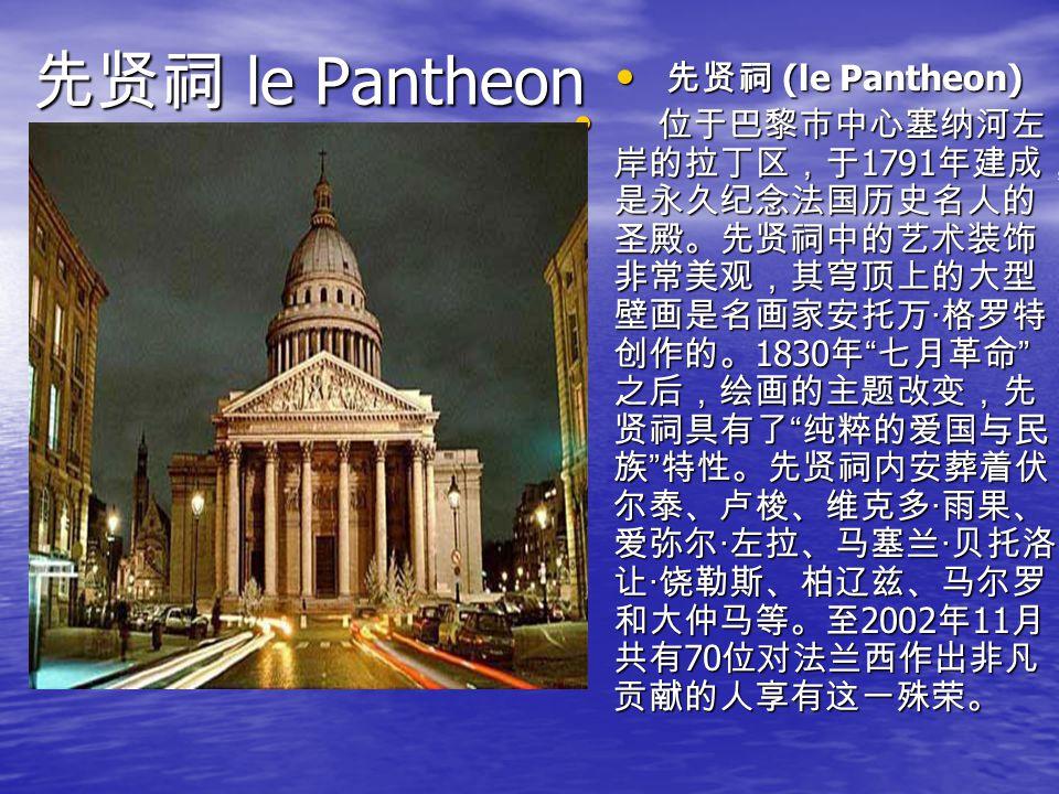 先贤祠 le Pantheon 先贤祠 (le Pantheon)
