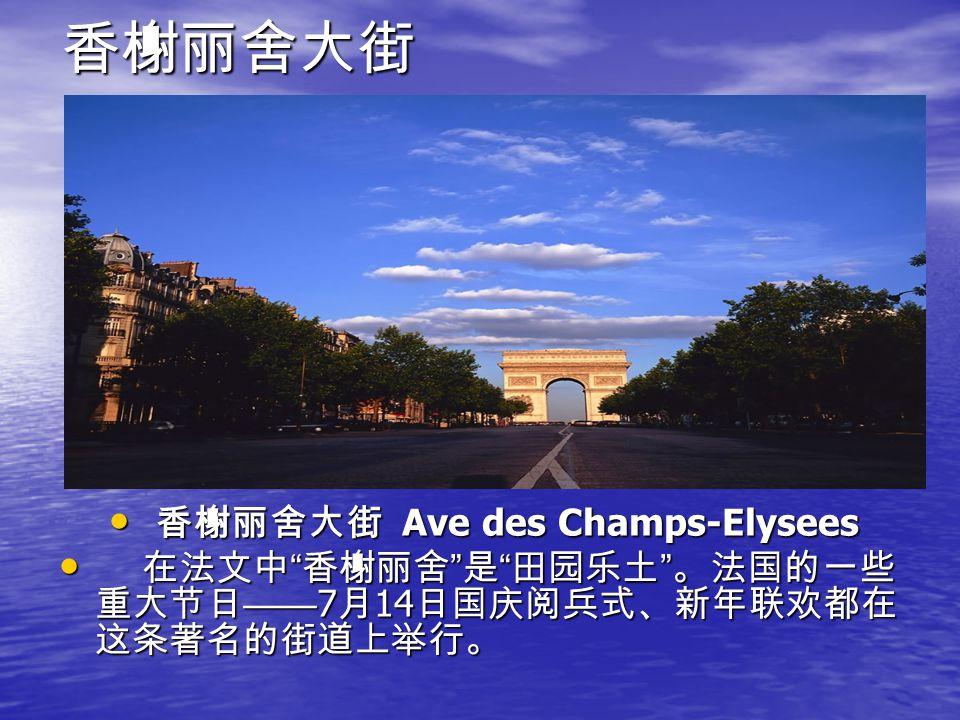 香榭丽舍大街 Ave des Champs-Elysees