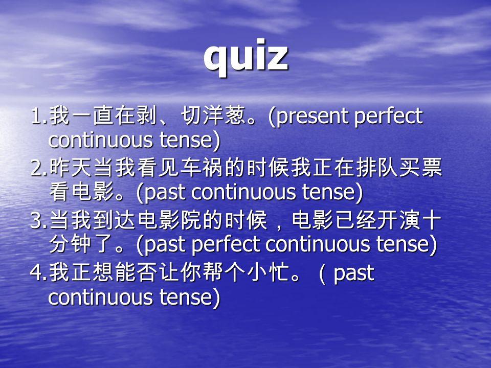 quiz 1.我一直在剥、切洋葱。(present perfect continuous tense)