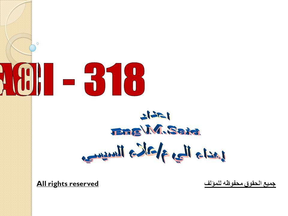 إهداء الي م/علاء السيسي