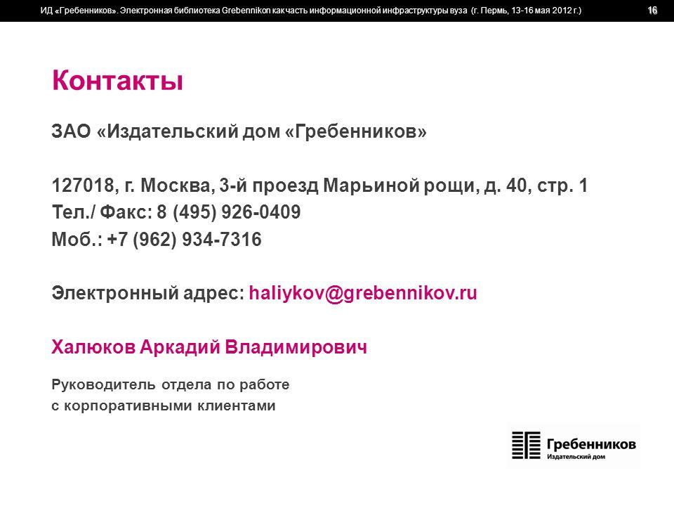 Контакты ЗАО «Издательский дом «Гребенников»