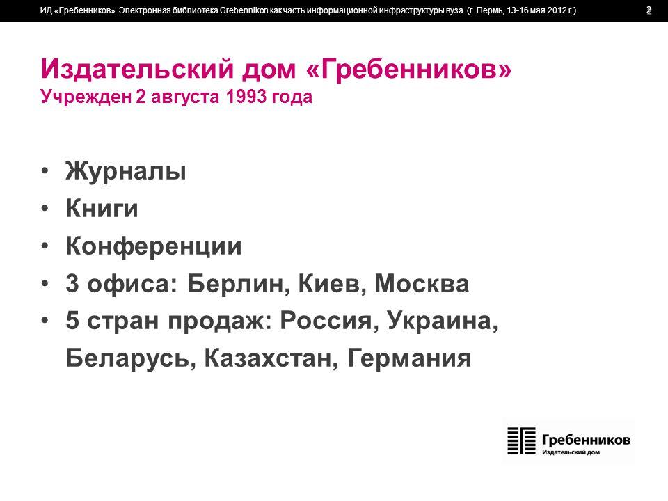 Издательский дом «Гребенников» Учрежден 2 августа 1993 года