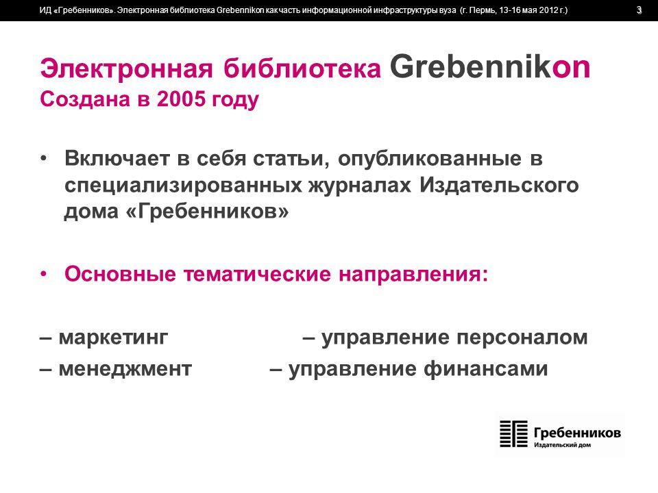 Электронная библиотека Grebennikon Создана в 2005 году