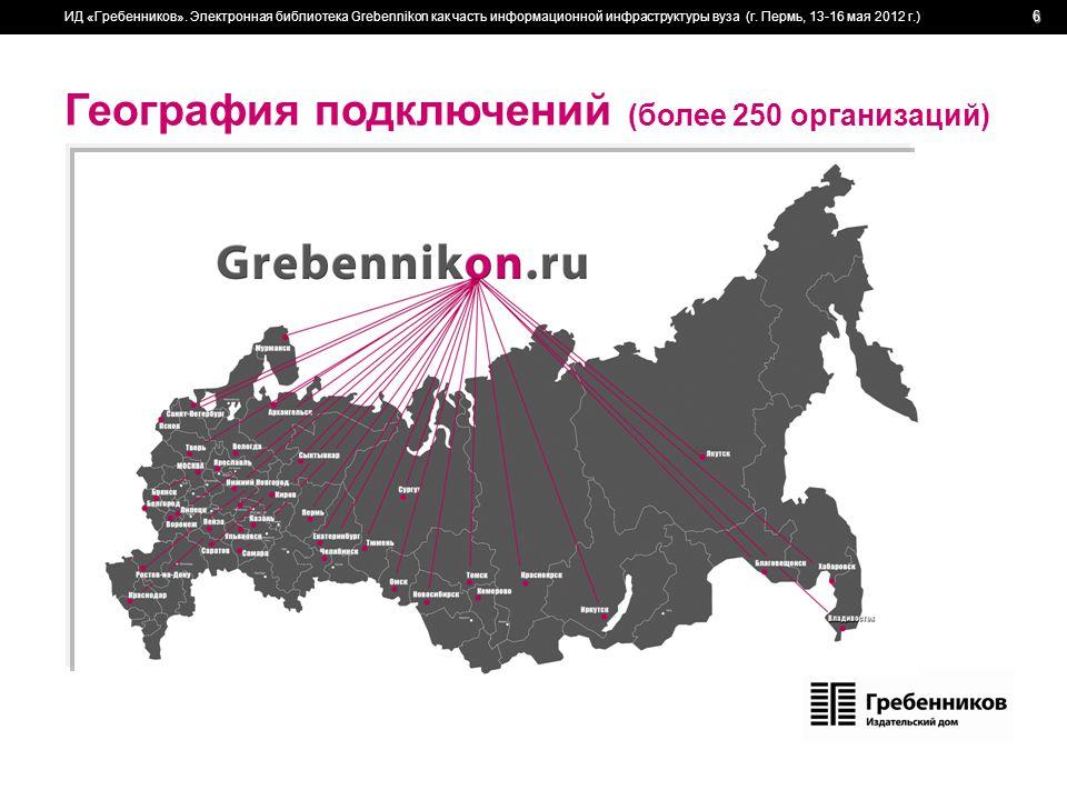 География подключений (более 250 организаций)