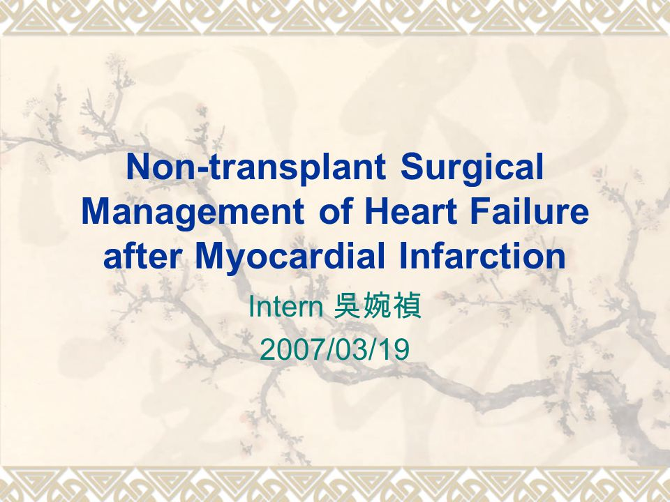 Non-transplant Surgical Management of Heart Failure after Myocardial Infarction