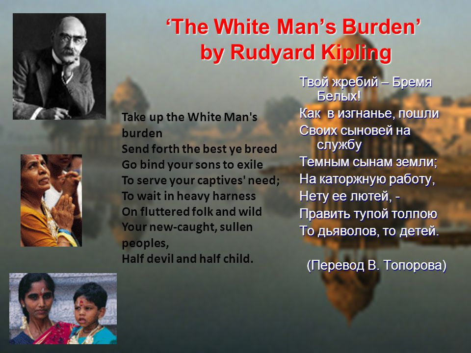 'The White Man's Burden' by Rudyard Kipling