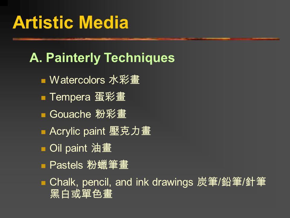 Artistic Media A. Painterly Techniques Watercolors 水彩畫 Tempera 蛋彩畫