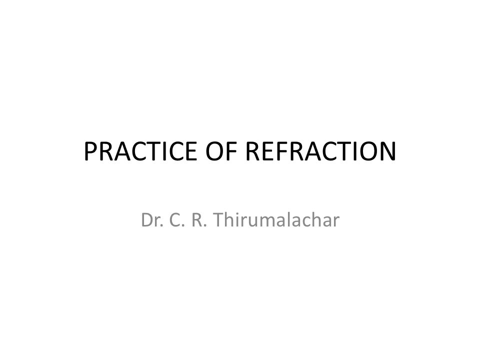 PRACTICE OF REFRACTION