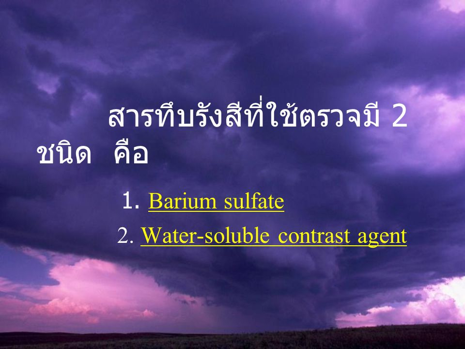1. Barium sulfate 2. Water-soluble contrast agent