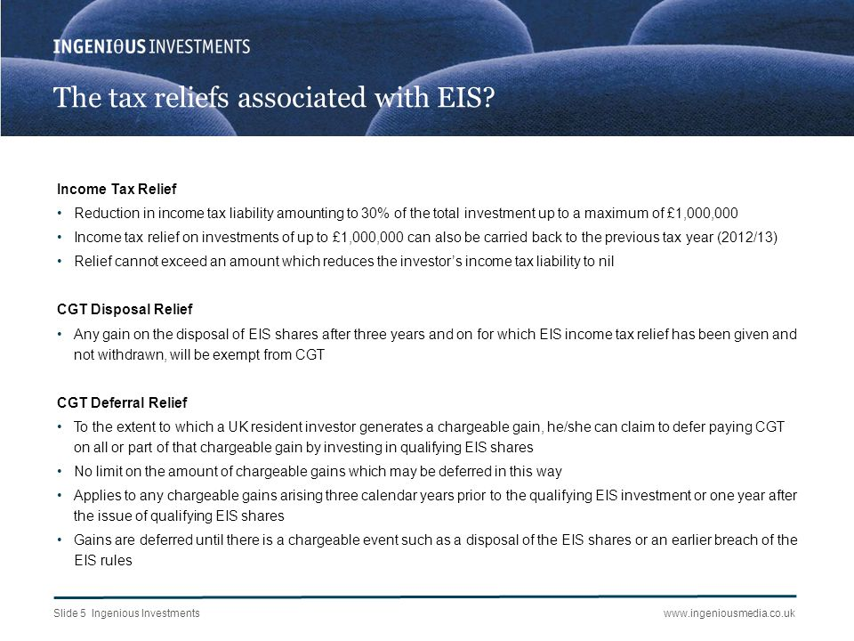 The tax reliefs associated with EIS