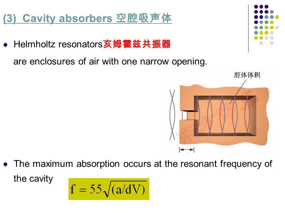 (3) Cavity absorbers 空腔吸声体