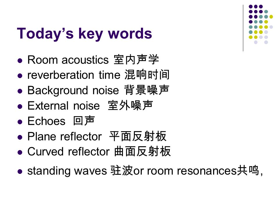 Today's key words Room acoustics 室内声学 reverberation time 混响时间