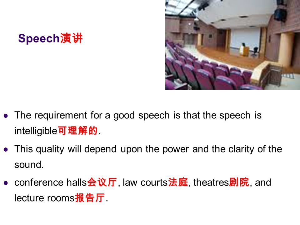 Speech演讲 The requirement for a good speech is that the speech is intelligible可理解的.