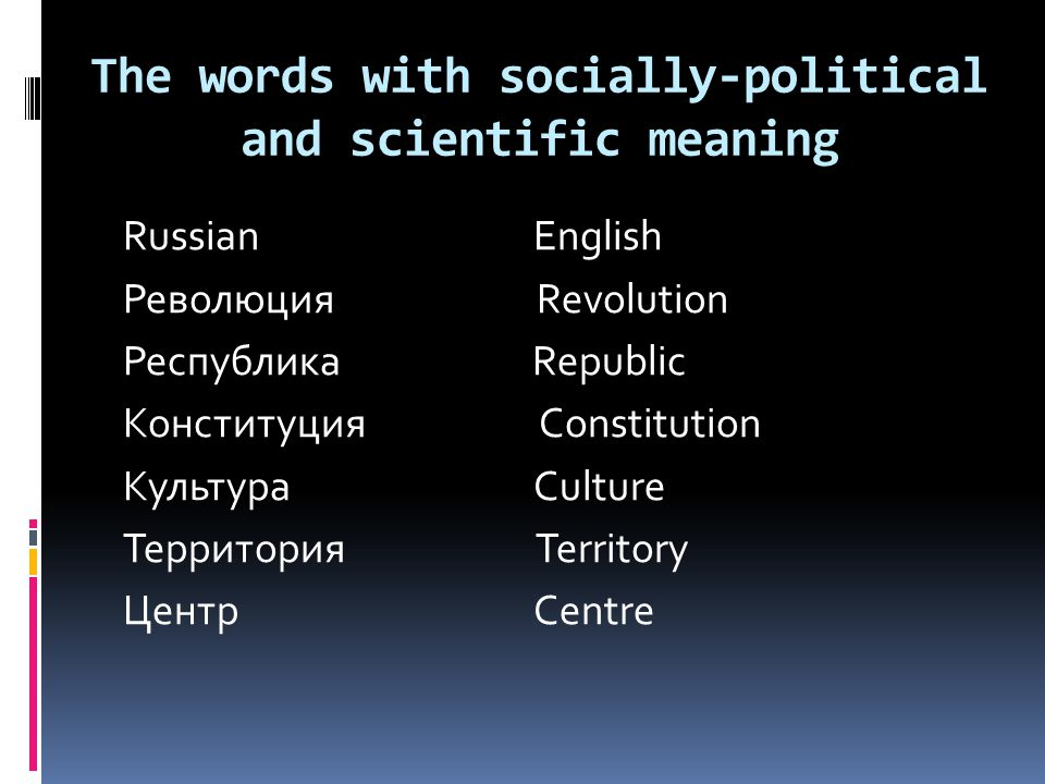 The words with socially-political and scientific meaning
