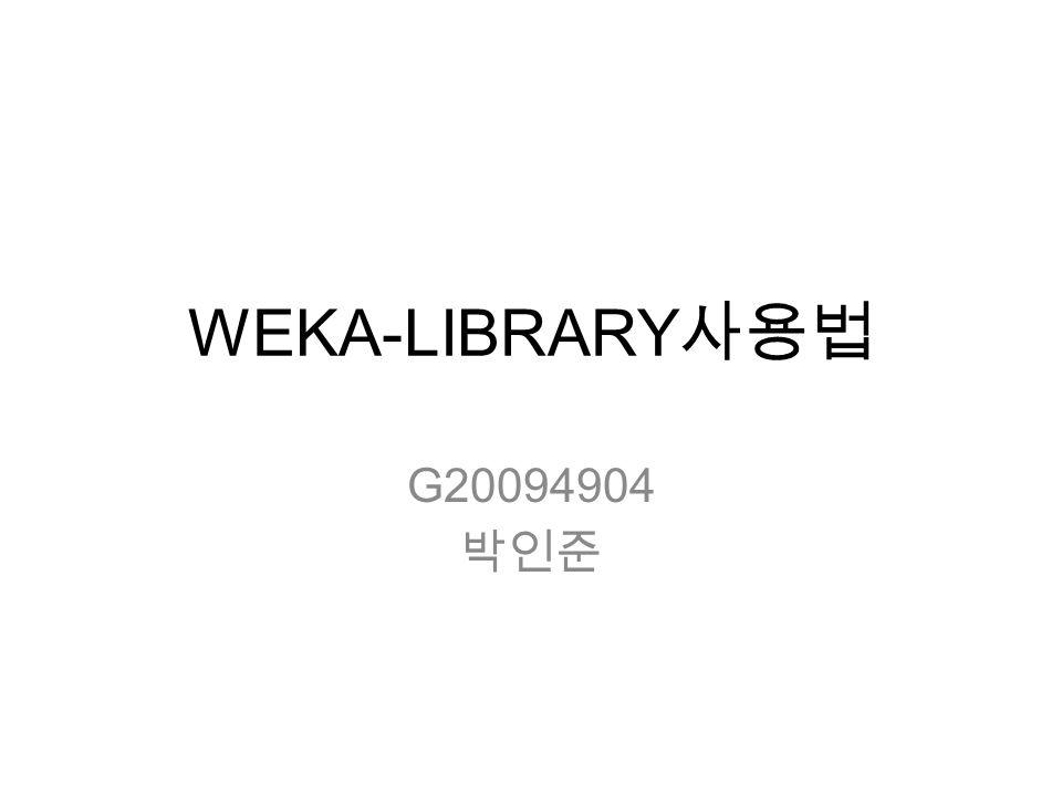 WEKA-LIBRARY사용법 G20094904 박인준