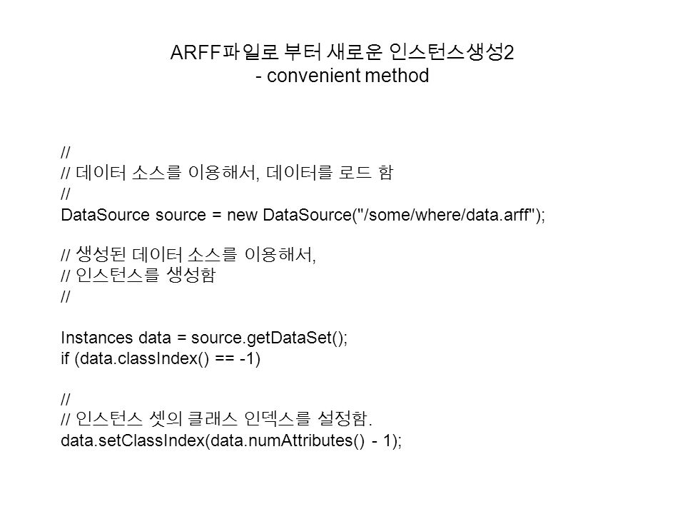 ARFF파일로 부터 새로운 인스턴스생성2 - convenient method