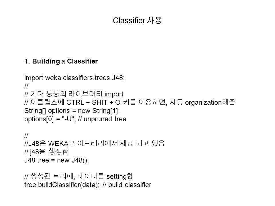 Classifier 사용 1. Building a Classifier