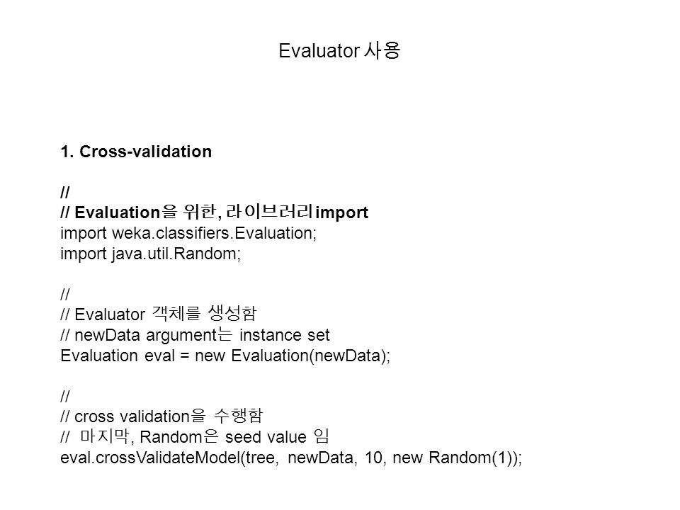 Evaluator 사용 1. Cross-validation // // Evaluation을 위한, 라이브러리 import