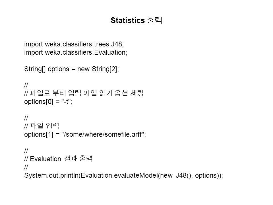 Statistics 출력 import weka.classifiers.trees.J48;