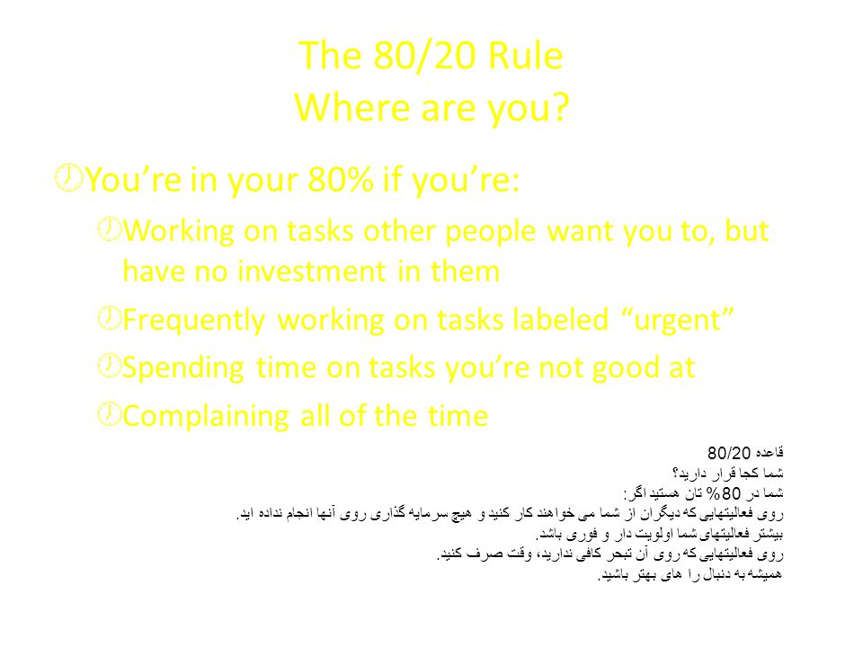 The 80/20 Rule Where are you You're in your 80% if you're: