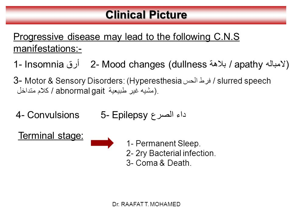 Clinical Picture Progressive disease may lead to the following C.N.S manifestations:- 1- Insomnia أرق.