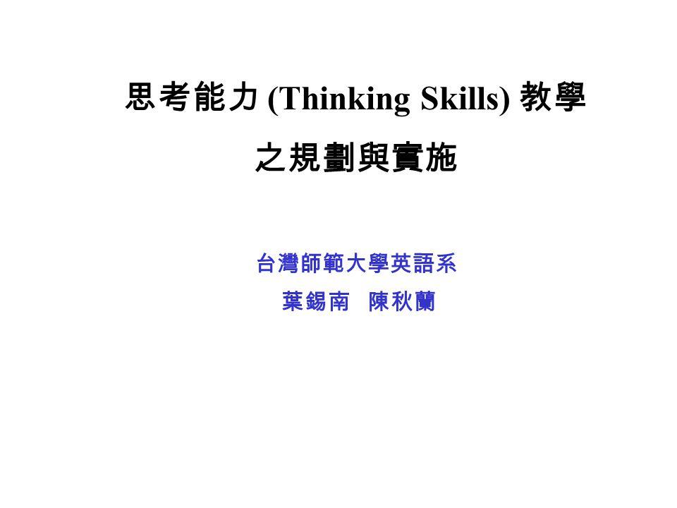 思考能力 (Thinking Skills) 教學