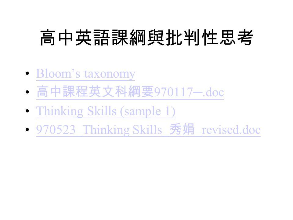 高中英語課綱與批判性思考 Bloom's taxonomy 高中課程英文科綱要970117─.doc