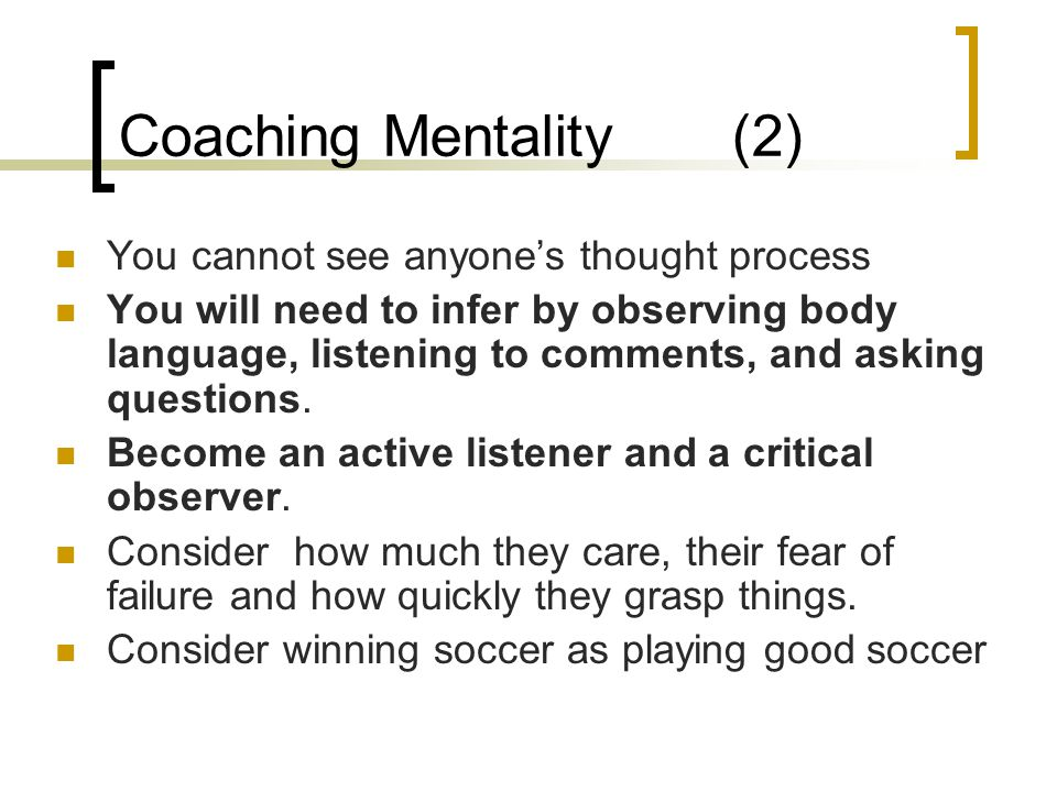Coaching Mentality (2) You cannot see anyone's thought process